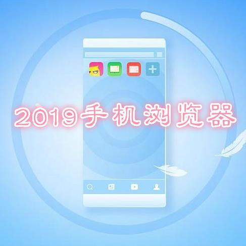 手机上好用的浏览器推荐_2019好用浏览器app推荐