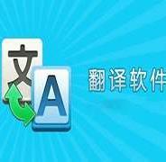 好用的翻译软件排行_好用的翻译软件APP推荐