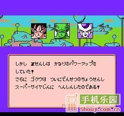 龙珠Z3-烈战人造人 - NES手机游戏下载