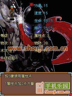 黑暗武士3图