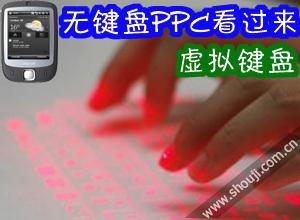 无键盘PPC看过来 虚拟键盘TouchMe教程