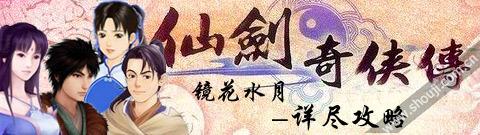 《仙剑奇侠传 - 镜花水月》完全攻略
