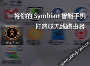 将你的Symbian智能手机打造成无线路由器!