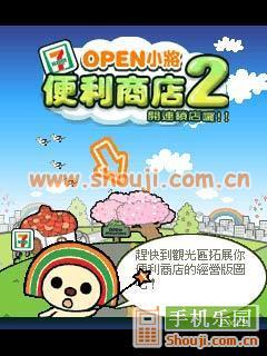 Open小将-便利商店2图