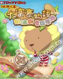 大富豪物语-奶油狮童话历险