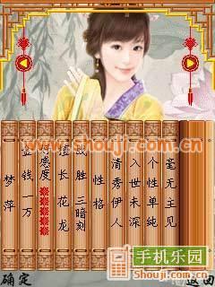 雀神传说-佳人招亲图