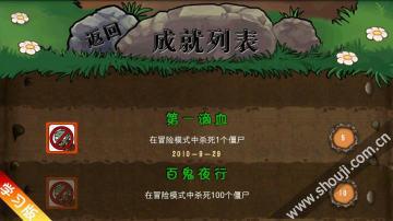 植物大战僵尸 v1.0.1 Teamtop3版本截图
