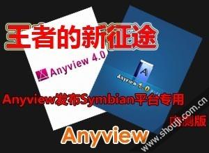 王者的新征途 Anyview电子阅读器For Symbian平台内测版评测