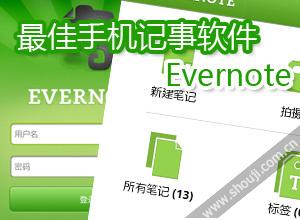 EverNote手机上最佳笔记软件