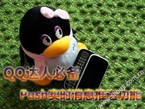 QQ达人的最爱 QQ桌面更新QQ离线消息推送功能