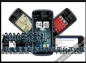 2010年终献礼 航海桌面软件发布S60第五版平台正式版