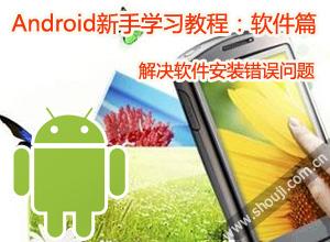 Android新手学习教程:软件篇