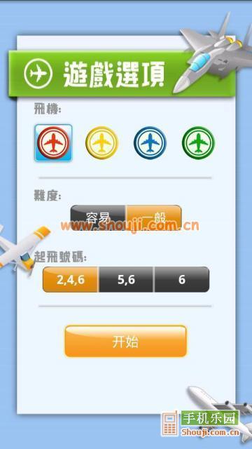 飞行棋大战 Battle Ludo v2.3截图