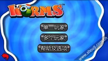 百战天虫 Worms v0.0.95截图