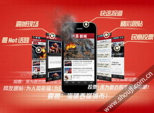 网易新闻阅读器手机客户端软件全新发布使用评测