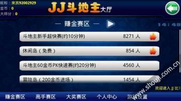 JJ斗地主 v4.05.07图