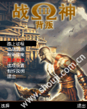 战神3-背叛