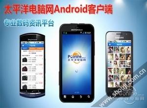 太平洋电脑网Android手机客户端正式上线