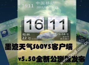 华丽与实用兼俱 墨迹天气S60V5客户端最新公测版使用测评!