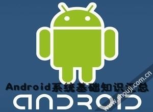 Android系统基础知识汇总