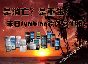 是消亡?是重生?假日闲侃 末日Symbian之软件众生相