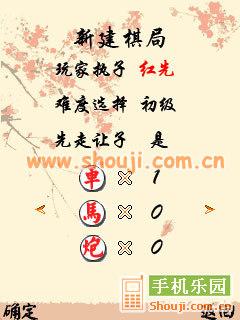 极品象棋2010-水墨风情图