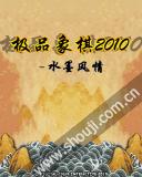 极品象棋2010-水墨风情