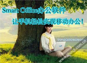内外兼修 Smart Office智能办公软件使用测评!