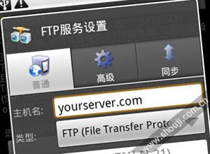 试用安卓FTP客户端:AndFTP