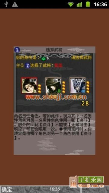 单机版三国杀 v2.1截图