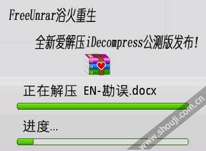 FreeUnRAR浴火重生 爱解压iDecompress v1.10 正式发布公测版