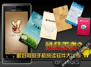 Android平台优秀电子书阅读软件推荐