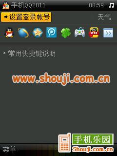 手机qq2011后台_塞班智能手机平台软件一周更新推荐-手机乐园