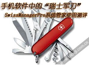 手机上的瑞士军刀 Swiss Manager Pro 系统管家使用测评