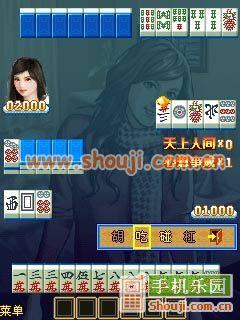 雀帝极乐麻将 - JAVA手机游戏下载