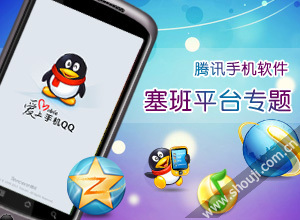 炎炎酷热清凉一夏 2011夏日腾讯手机软件专题