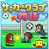 冠军足球物语 Soccer Club Story v1.07