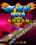 X战机2010-反恐突击战