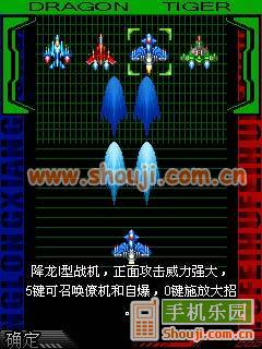 X战机2010-反恐突击战图