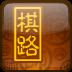 棋路-中国象棋 Chinese Chess