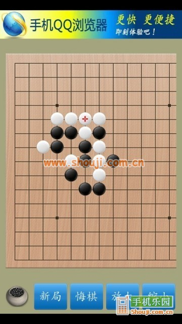 五子棋大师 v1.45图