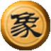 中国象棋 v1.68