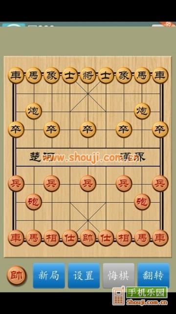 中国象棋 v1.68图