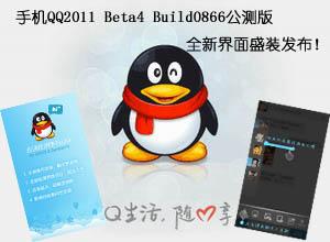 手机QQ2011 Beta4 Build0866公测版 全新界面盛装发布!