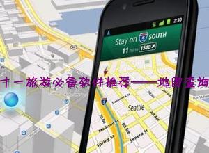 十一国庆黄金周出游随身必备软件推荐之地图查询