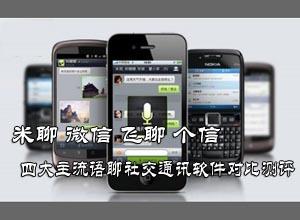 米聊 微信 飞聊 个信 四大主流语聊社交通讯软件功能对比测评