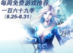 每周免费游戏推荐一百六十九季(8.25-8.31)