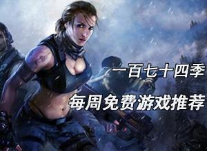 每周免费游戏推荐一百七十四季(9.29-10.12)