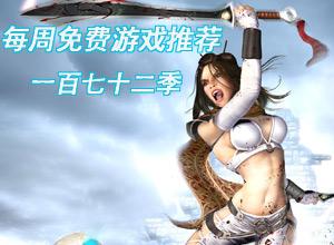 每周免费游戏推荐一百七十二季(9.15-9.21)
