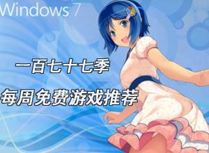 每周免费游戏推荐一百七十七季(11.24-12.14)